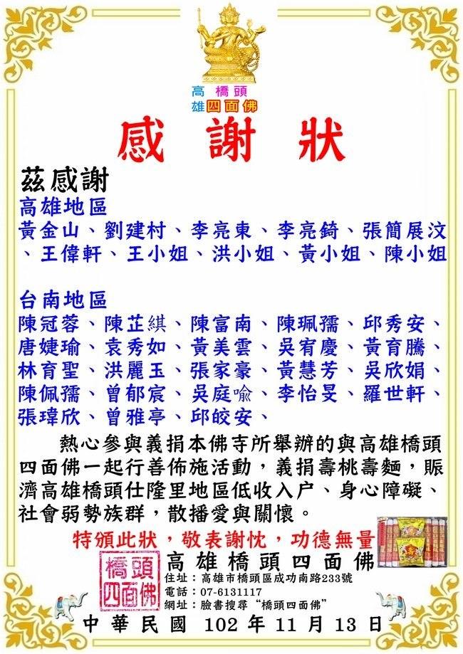 2013.11.13賑濟高雄橋頭仕隆里地區-壽桃壽麵-感謝狀-5