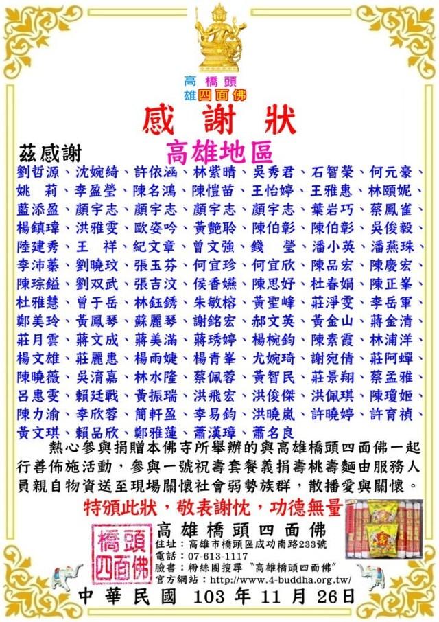 2014.11.26一號祝壽套餐義捐壽桃壽麵行善佈施感謝狀-2
