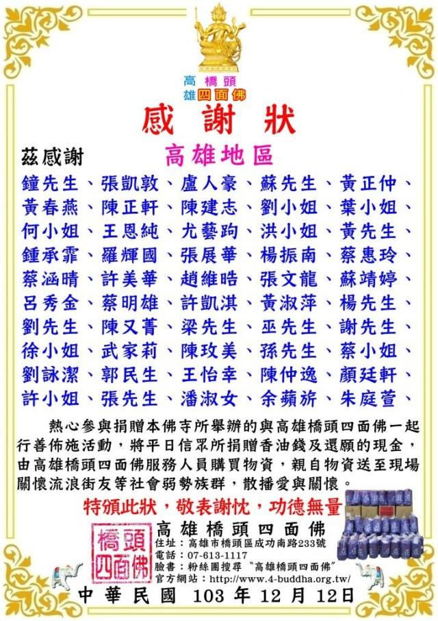 2014.12.12高雄橋頭四面佛賑濟社會流浪街友-行善佈施感謝狀-1