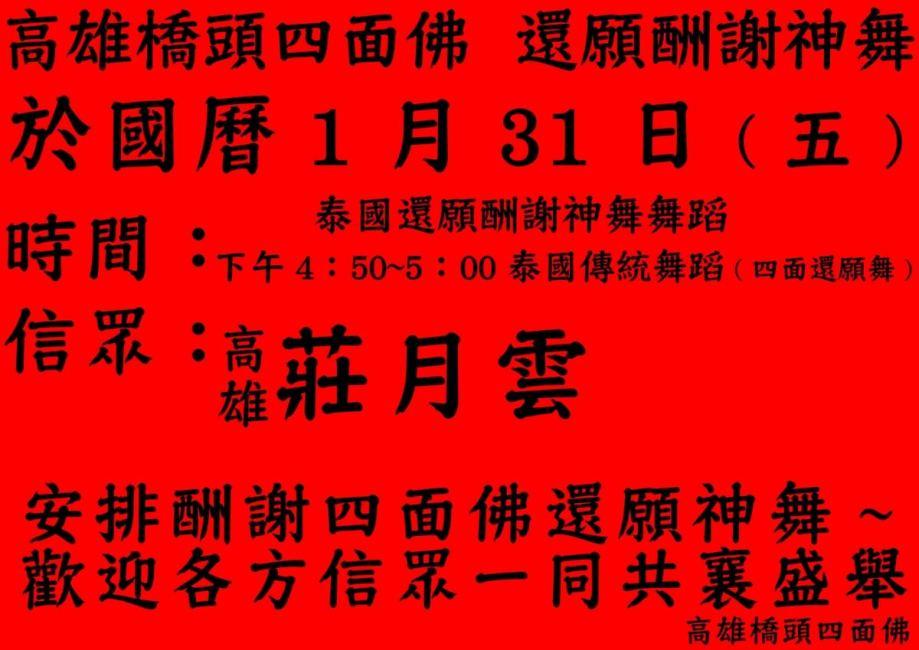 2014-01-31還願酬謝神舞