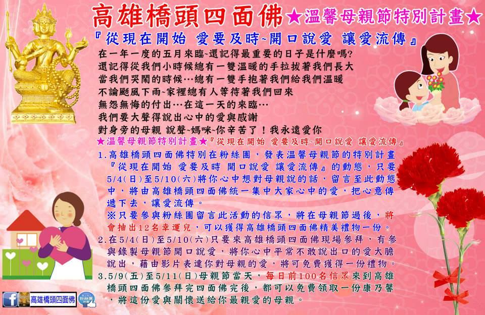 2014年高雄橋頭四面佛溫馨母親節