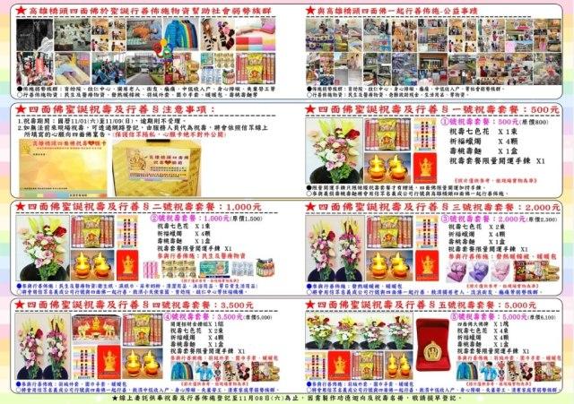 高雄橋頭四面佛聖誕2014.11.09-2