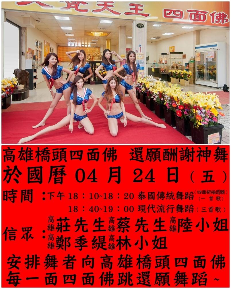 2015.04.24高雄橋頭四面佛還願舞蹈-2-官網