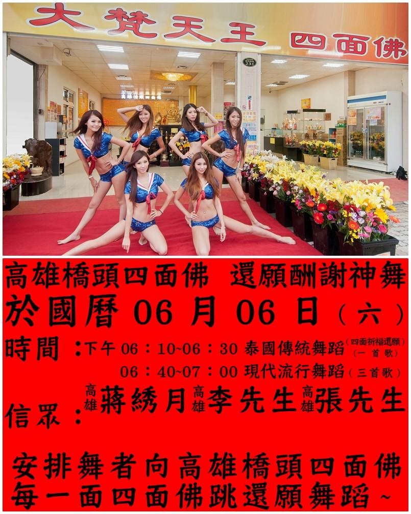 2015.06.06高雄橋頭四面佛還願舞蹈《第二場》