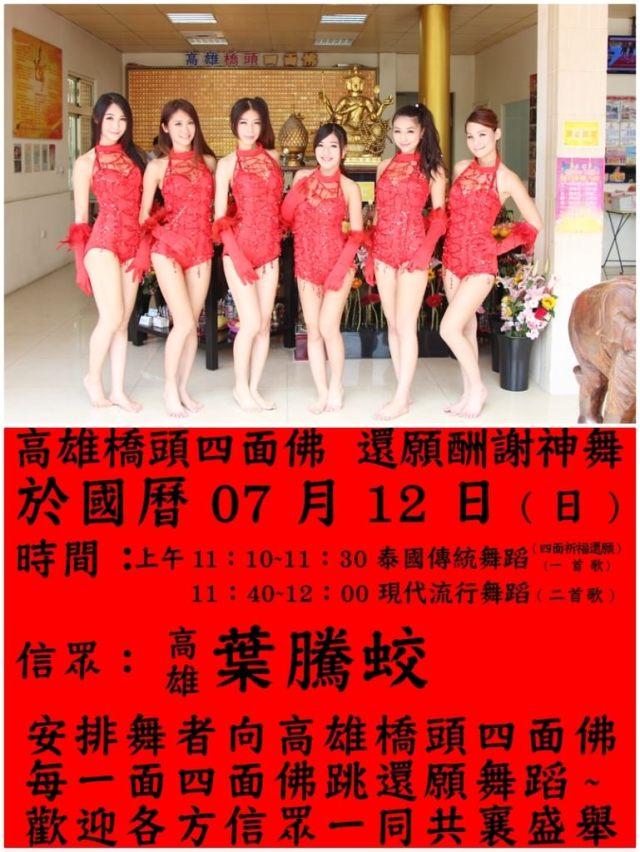 2015.07.12高雄橋頭四面佛還願舞蹈(第二場)