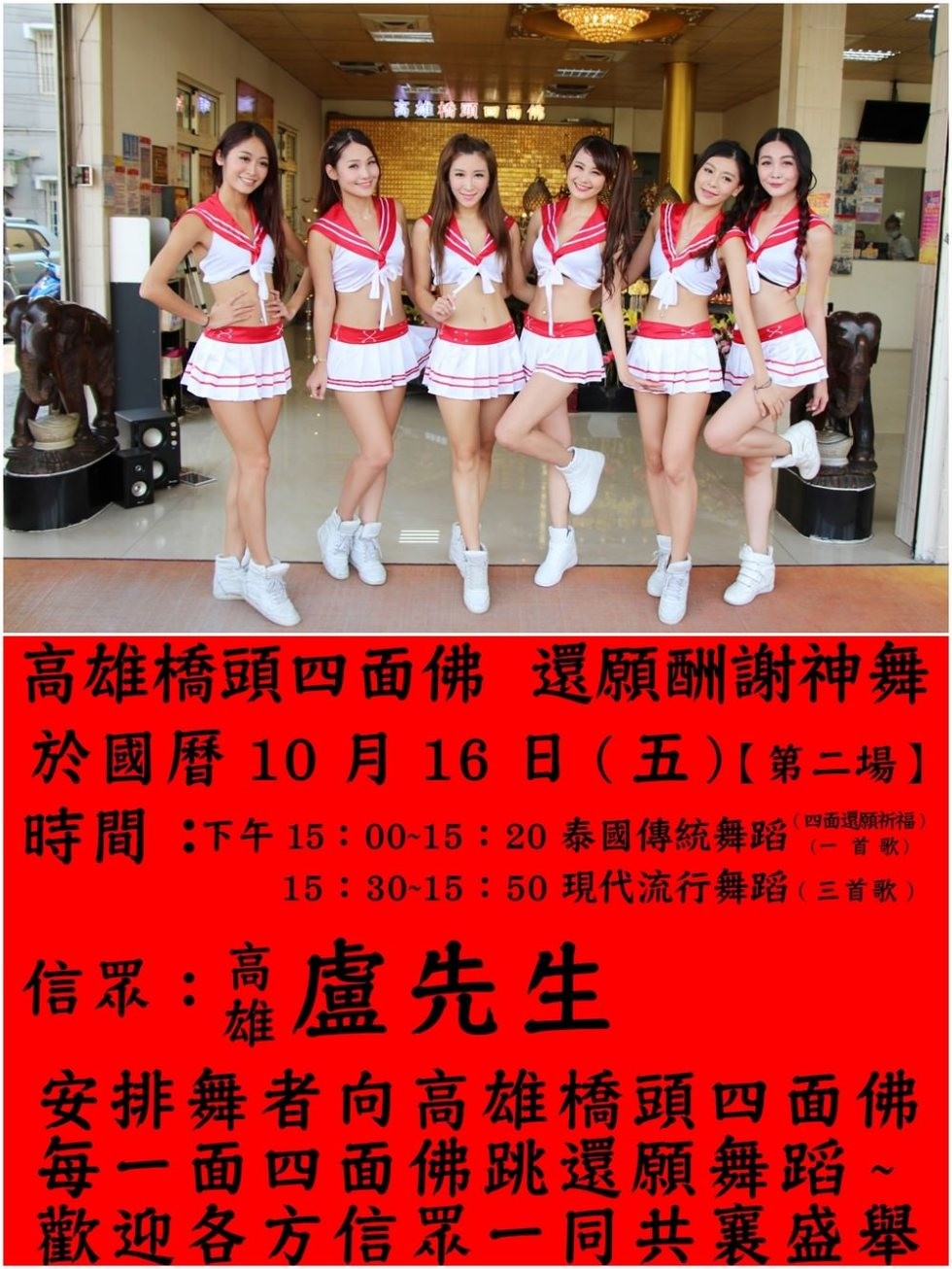 2015.10.16(五)高雄橋頭四面佛還願舞蹈《第二場》
