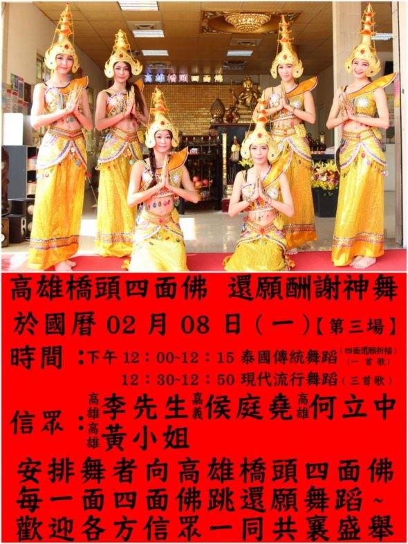2016.02.08(一)高雄橋頭四面佛還願舞蹈《第三場》