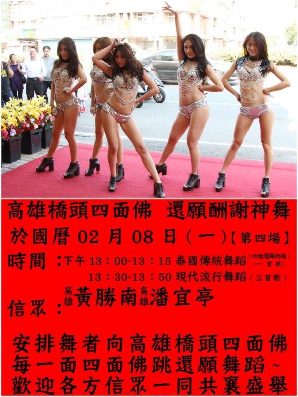 2016.02.08(一)高雄橋頭四面佛還願舞蹈《第四場》