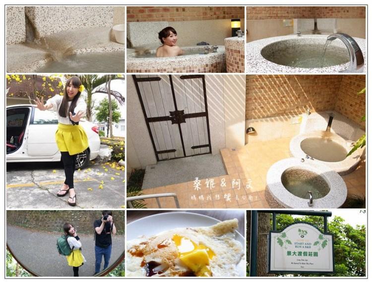 【台南溫泉住宿】景大渡假莊園,說走就走的溫泉之旅,享受浪漫的露天溫泉♥