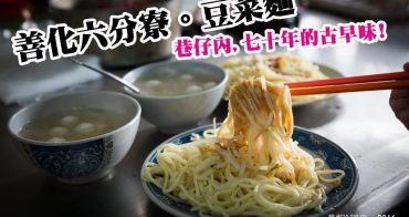 【台南善化】善化六分寮巷仔內豆菜麵➤在地人才知道的好滋味,70年的好手藝!