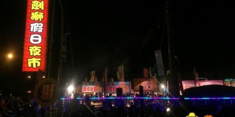 【台南安平】安平劍獅夜市開幕搶先看~攤位快速瀏覽