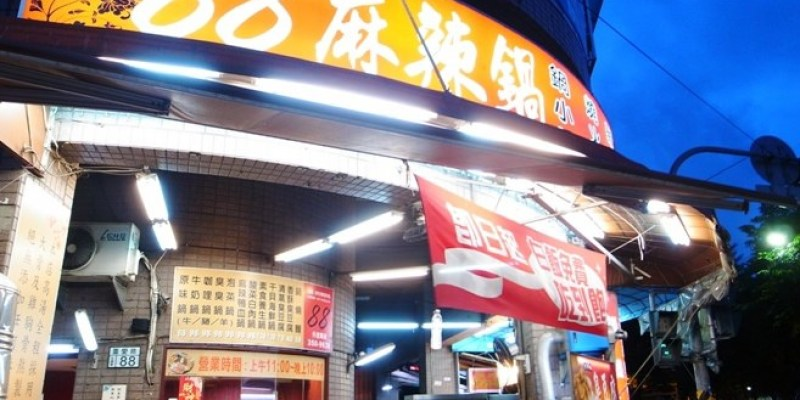 【左營】超便宜的平價小火鍋~88元就吃的道! 還有白飯飲料吃到飽!