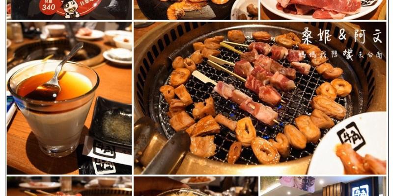 【台南東區】牛角日式炭火燒肉(南紡夢時代),平日689+10%吃到飽!!