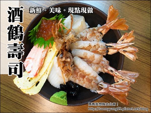 【台南中西區】新鮮美味的豐富丼飯新選擇~酒鶴壽司