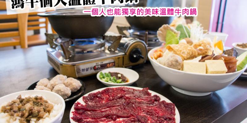 【台南永康區】鴻牛個人溫體牛肉鍋➤一個人也可以享受到溫體牛肉爐,平價美味!!
