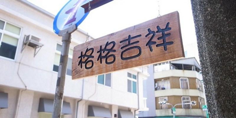 【台南中西區】格格吉祥~溫馨舒服的老屋~