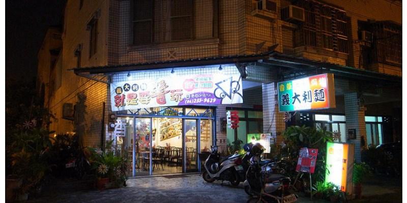 【台南安南區】香草Pasta~➤平價義大利麵.燉飯.焗烤