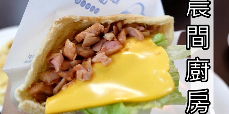 【連鎖早餐】晨間廚房➤中式mix西式東坡肉系列新上市,還有茄紅素薄餅唷