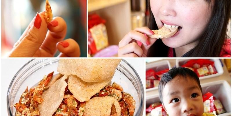 【台南安平區】安平人氣伴手禮、人氣零嘴~電視節目推薦:黃家鮮蝦餅