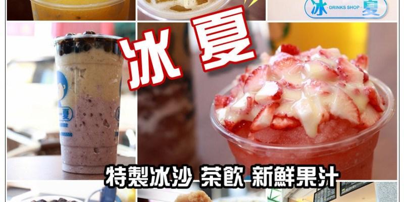 【台南北區】冰夏特製冰沙 茶飲 新鮮果,隱藏版的美味,冰沙吃了讓人意猶未盡!