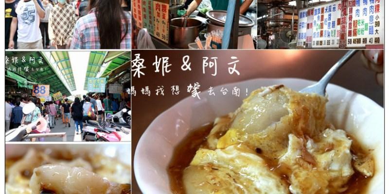 【台南安南區】無名肉粿,在地人激推!!隱身在全台南最大果菜市場內!!!Qㄉㄟˋㄉㄟˋ的好滋味!!!