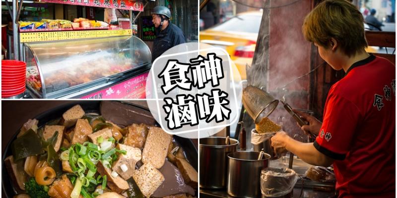 【台南安南區】食神滷味 安和店➤夜晚宵夜的好選擇~辣辣的滷味好涮嘴!