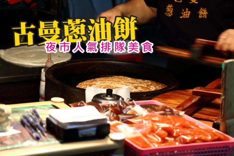 【台南夜市美食】大東夜市爆紅!美味的古曼蔥油餅~國宅夜市不用大排長龍唷