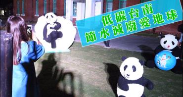 【台南景點】火車站旁出現熊熊樂園?低碳臺南-節水減廢愛地球