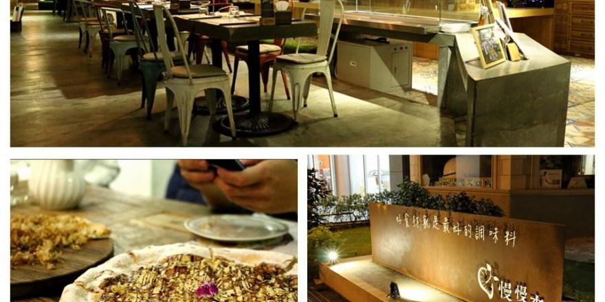 【台南安平區】慢慢來義式餐廳Pian Piano 放慢腳步~享受慢活義式料理!!