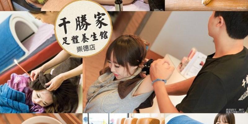 【台南東區】千勝家➤台南最平價的好選擇~忙碌之餘也要記得讓自己放鬆一下!