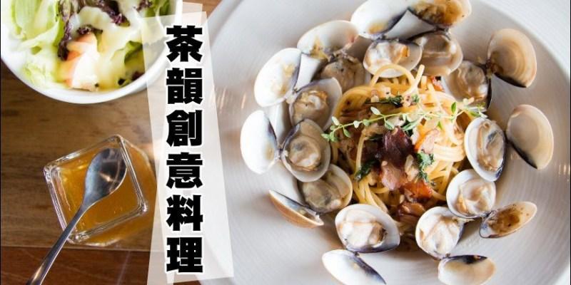 【台南永康】茶韻創意料理 永康聚餐的新選擇~火鍋、義大利麵、簡餐一次滿足~