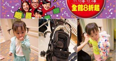 【台南血拚】媽媽我想去逛新光三越台南新天地週年慶♥ 兒童商品必逛必買懶人包!!
