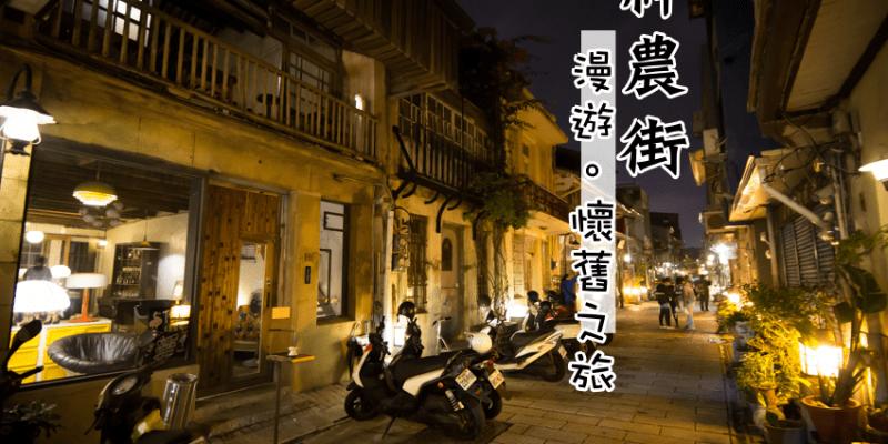 【台南中西區】神農街懷舊之旅➤台南必逛,適合慢遊、瘋狂拍拍老街之旅!!XD