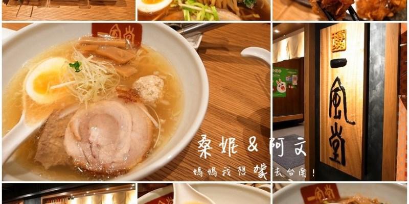 【台南中西區】不只豚骨、4麵來襲! 超人氣拉麵一風堂全新四款拉麵上市~4/1~4/4,免費拉麵請你吃♥