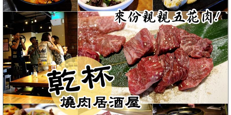 【台南中西區】乾杯 安平店➤乾杯 終於吃到了!! 來份親親五花肉~