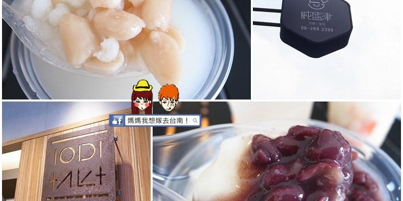 【台南東區】有質感的豆花店~吃起來不同口感的豆花!!純盛津 古味-豆花