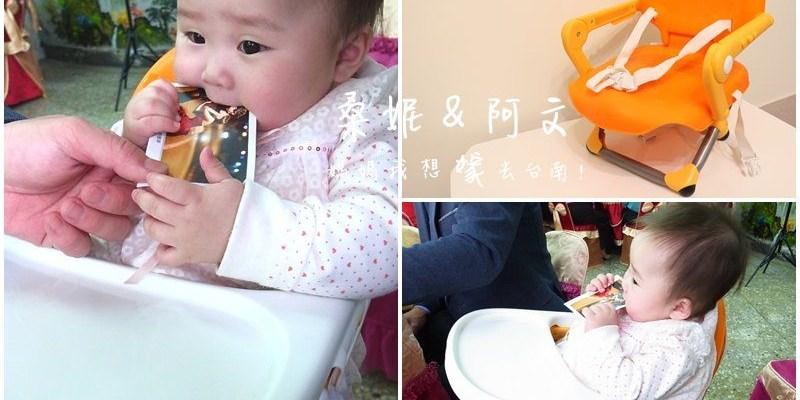 ∥育兒∥POCKET SNACK攜帶式輕巧餐椅座墊,寶寶的專屬小座椅~