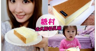 |孕|糖村-法式鮮奶乳酪蛋糕➤彌月蛋糕推薦,彌月送禮的好選擇^^