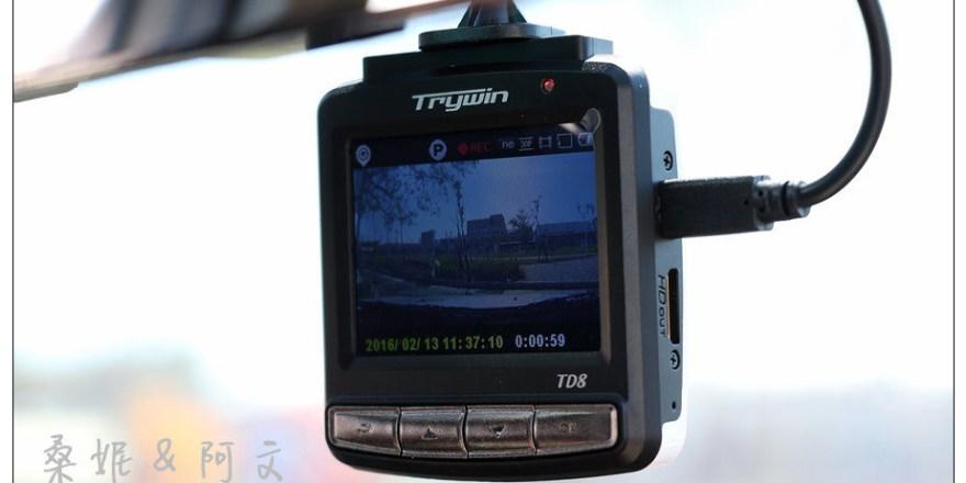 【3C】Trywin TD8行車紀錄器開箱&行車紀錄器簡易藏線安裝紀錄!!
