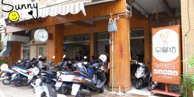 【鳳山】28巷中的平價早午餐~28早餐坊