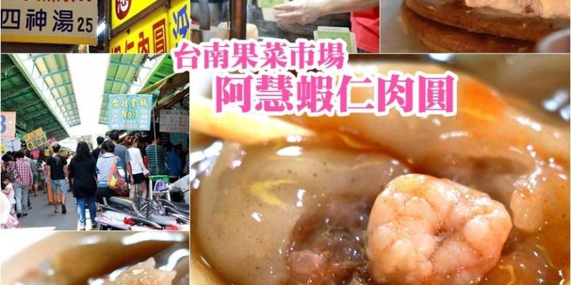 【台南安南區】全台南最大果菜市場。阿慧蝦仁肉圓!!