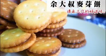 【宅配】傳承三代的好滋味~余大叔麥芽餅