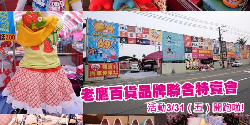 【台南】老鷹百貨品牌聯合特賣會➤愛的世界童裝、童書、寢具、BIG TRAIN大列車墨達人、名牌運動鞋等大特價!