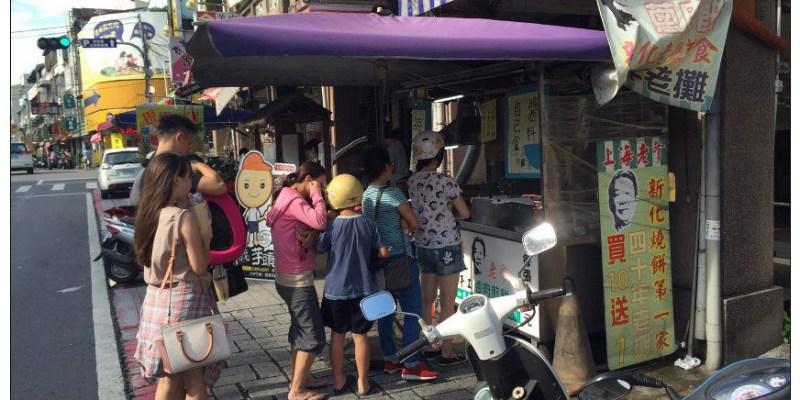 【台南新化】新化老街的排隊美食,上海老爹蔥肉餅