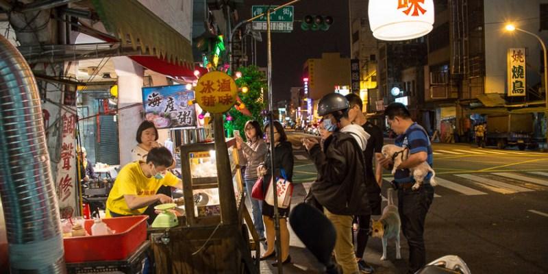 【台南中西區】懷舊冰糖滷味➤平價美味,口味特別的宵夜首選!