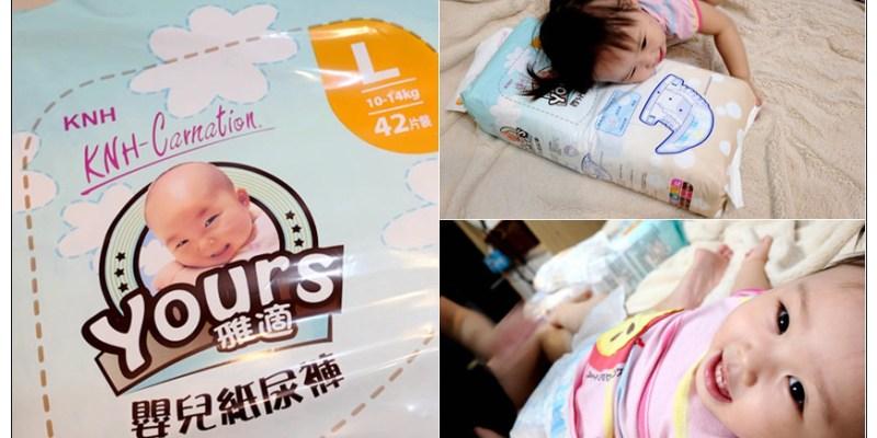 |育兒|康乃馨雅適嬰兒紙尿褲➤柔軟透氣的尿布推薦! 好動寶寶不外漏~安心睡過夜!