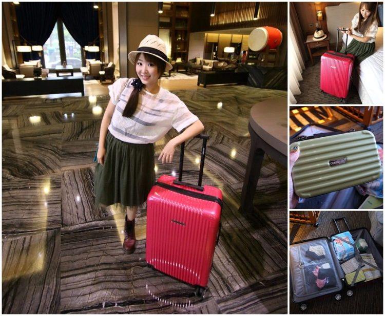 【團購】女孩都想擁有的美麗行李箱❤好多款式,顏色超美~CP值高!centurion行李箱<限時免運>