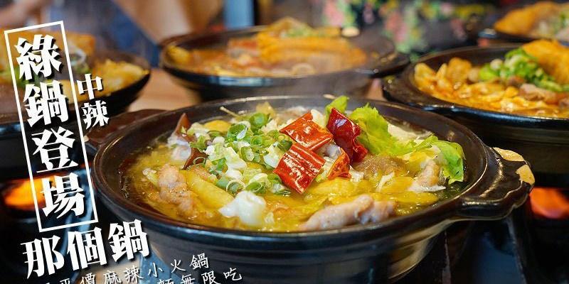 【熱血快報】台中火鍋店那個鍋新推出狂野泡椒鍋(綠鍋),辣得過癮,全台獨一無二泡椒,那個麵吃到飽不加收費用。