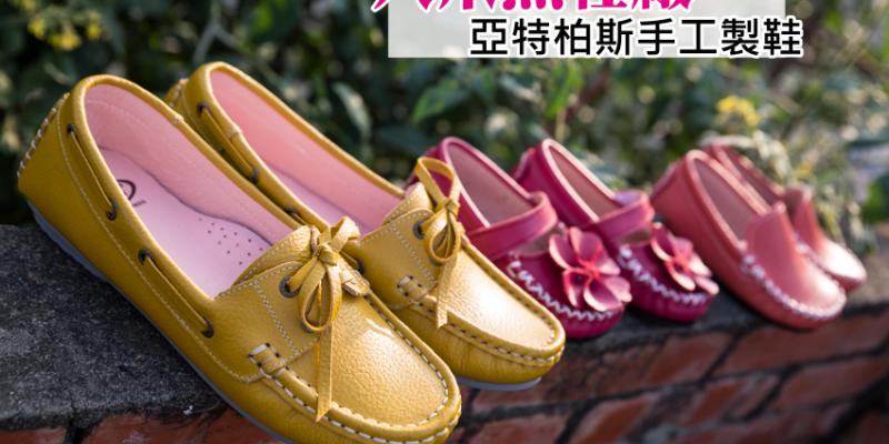 ∥生活∥八爪魚鞋廠/亞特柏斯手工製鞋➤親子鞋推薦,專為台灣寶寶設計,老師傅手工製!