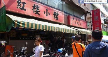 【台南東區】學生們的最愛,俗又大碗「紅樓小館」